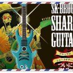 【ワンピース】ブルックのシャークギターの購入方法や値段に予約情報は?