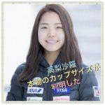 高梨沙羅のカップ画像【24時間テレビでかわいいカップサイズ判明】