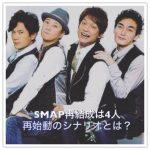 SMAP再結成のシナリオ【木村拓哉を除く4人で再始動する噂は本当】