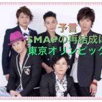 SMAP再結成は占い【予言は2017年か2020年東京オリンピック復活】