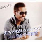 ATSUSHI海外活動拠点はいつ【理由は2018年でEXILE脱退解散の為】