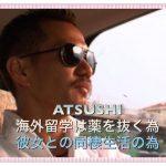 ATSUSHIが海外留学【薬をアメリカで抜く為・彼女しょうこと同棲の為】