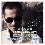 ATSUSHIが脱退【薬による海外留学が理由か結婚の可能性あり】