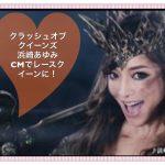 クラッシュオブクイーンズに浜崎あゆみ!CM動画やコラボイベント