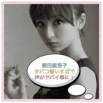 篠田麻里子のタバコ画像!家売るオンナで声が変【動画】