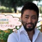 山田孝之と逮捕されたラーメン事件の犯人・久永小太郎と似てる画像は?