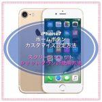 iPhone7ホームボタンをカスタマイズ!設定方法や使い方は?