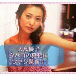 大島優子のタバコ画像は?インスタに写る姿から疑惑は嘘だった!