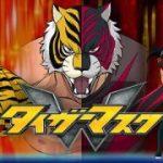 タイガーマスクWの正体は飯伏幸太【東京ドームの対戦相手は誰】