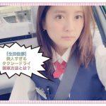 生田佳那のタクシーは何処?場所や指名で乗れる乗車方法はある?