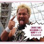 真壁刀義 vs 柴田勝頼の喧嘩マッチ【動画や2人の抗争の歴史】