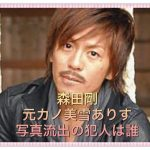 森田剛と美雪ありすの写真は元カノが流出させた犯人って本当?