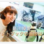 新川優愛のフォトブックの画像は?写真集特典や値段に内容は?