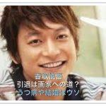 香取慎吾が引退のうつ病の写真はガセで嘘!本当は画家で結婚もしない!