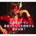 女盗賊ローゼン(中村静香)ヨシヒコを誘惑するキャツアイ【画像】