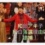 和田アキ子の逮捕が紅白落選理由!文春で予言通り出場条件が原因