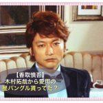 香取慎吾の星バングルは木村拓哉から?生田斗真に松本潤も!意味は?