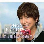 木村拓哉のドラマ2017のヒロインは?台湾女優のビビアンスーだった!