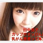 田中良子カップやすっぴんは?姉がかわいい画像や乳がんを告白?