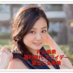 片山萌美の袋とじ画像【週刊現代とフライデーの最新の内容】