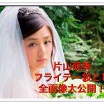 片山萌美のフライデー最新袋とじ全画像!12/22発売にポちったアレが!