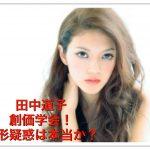 田中道子が創価学会で整形疑惑まで!ハーフでスッピンかわいくない!
