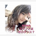 RENAの恋ダンスの動画!下手・上手い?逃げ恥はポロダンス?