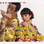 桐谷美玲の成人式!振袖画像から昔は元ヤンキーでギャルだった?