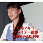 江角マキコのフライデー全画像!手つなぎ不倫A氏の名前や引退理由