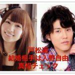 戸松遥の結婚相手は入野自由!結婚式コンサートやブログの熱愛画像