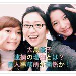 大島優子の逮捕は母?スーパーでそっくり子が個人事務所を利用!