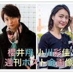 櫻井翔と小川彩佳の週刊ポスト全画像と写真内容2017年2月27日発売