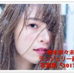 橋本奈々未のランジェリー全画像!写真集2017先行カットや内容