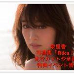 泉里香の写真集全画像Rika!先行カットに特典内容中身や金額発売日