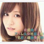 前田敦子の女性セブン全画像にアパレル彼氏の顔!名前はtomで確定