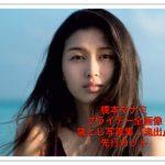 橋本マナミのフライデー全画像!袋とじは写真集流出の先行カット