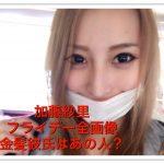 加藤紗里のフライデー全画像!デート報道の金髪M彼氏は元ホスト?