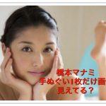 橋本マナミのフライデー手ぬぐい1枚画像は温泉で見えてるヤバイ写真