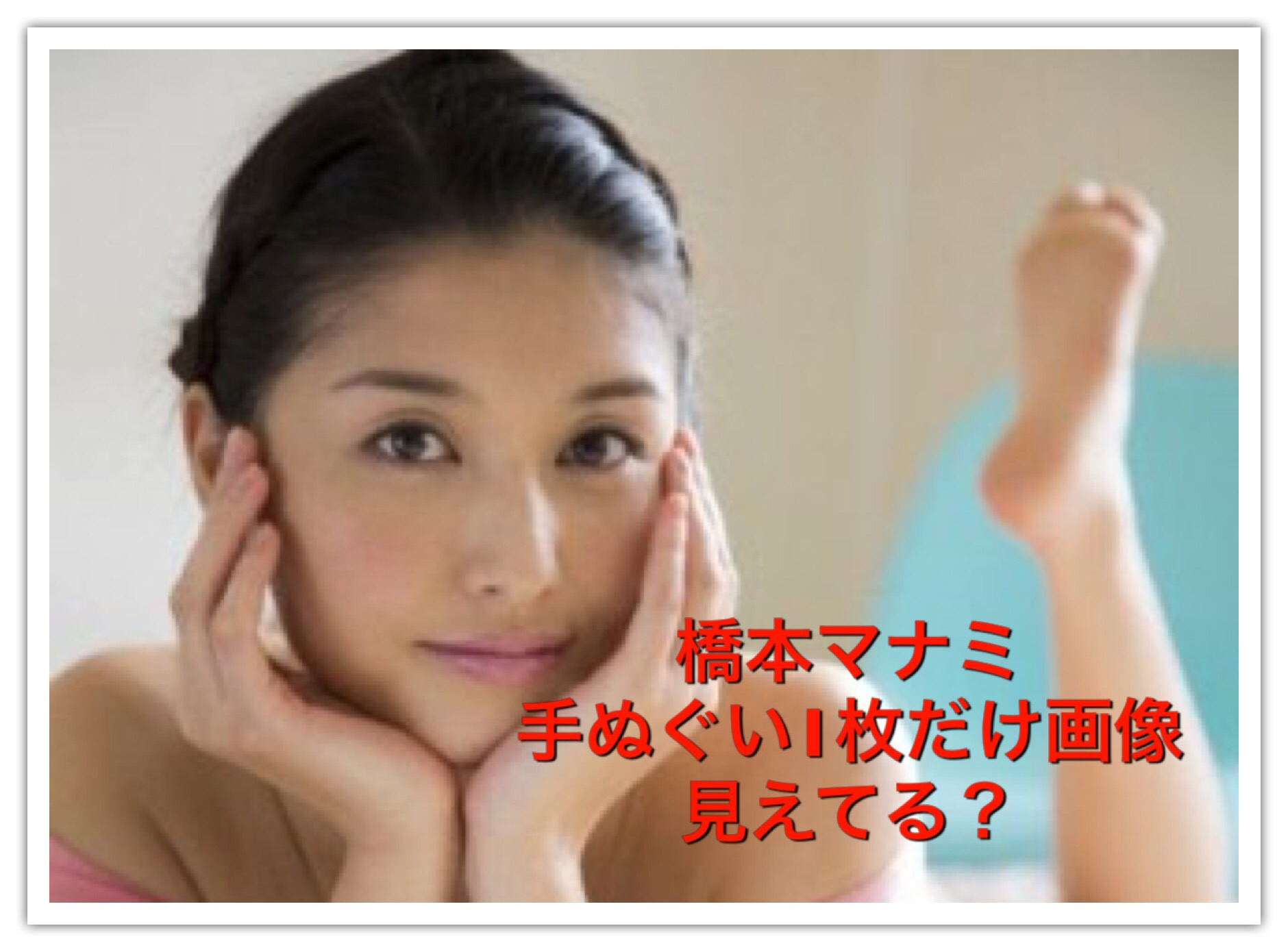 橋本マナミのフライデー 全画像!袋とじは写真集流出の 先行カット