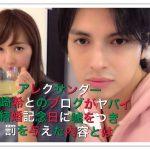 アレクサンダー川崎希のブログ!結婚記念日に嘘つき親ばばあ激怒