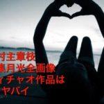 村主章枝の写真集月光の全画像!2.16アンディチャオ作品ヤバイ