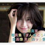 山崎真実の写真集まんまとうそ全画像!特典や裏表紙や先行カット
