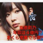 指原莉乃の年収まくらで3億円4億円が最近の推定年収だった!