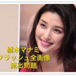 橋本マナミのフラッシュ全画像!袋とじ流出は写真集の先行カット