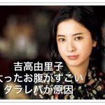 吉高由里子の太ったお腹がすごい画像『けぬやこぬ』が原因って何