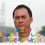 渡辺謙の週刊文春全写真をリークしたのは誰?浮かび上がるBの存在