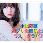小嶋陽菜の週プレ全画像全部!袋とじラストグラビアの内容公開