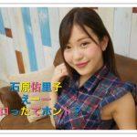 石原佑里子のポロった画像!大学生で日本一綺麗なカップは凄い