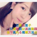 石原佑里子の引退は動画流出!FC検索方法でのフル視聴と比較画像