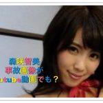 森咲智美の事故画像!ポロった動画は存在しyoutubeで見れる?